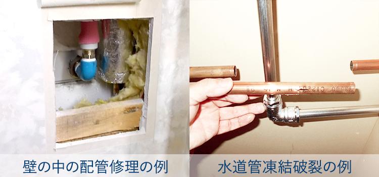 壁が濡れてる 床下水漏れ 水道凍結 修理