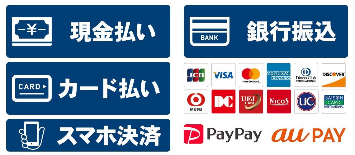 現金払い、カード払い、銀行振込、スマホ決PayPay済対応